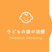 子どもの歯の治療